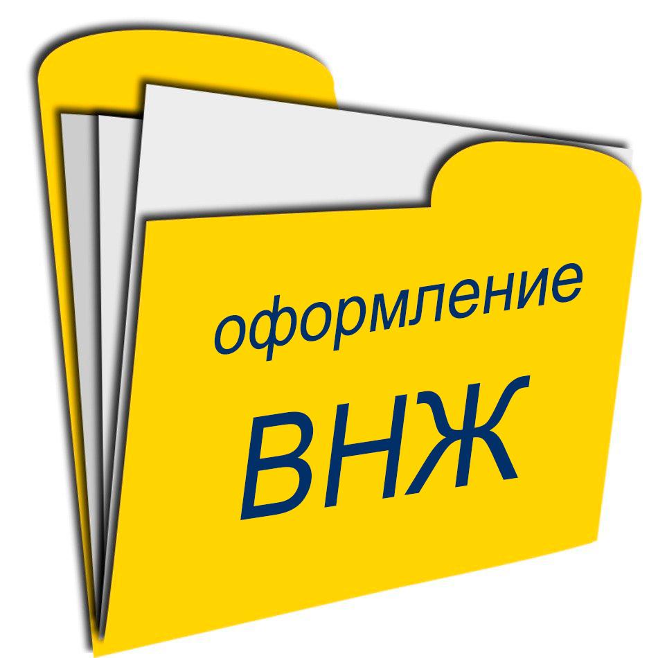 Оформление Вида на жительство в России (ВНЖ)
