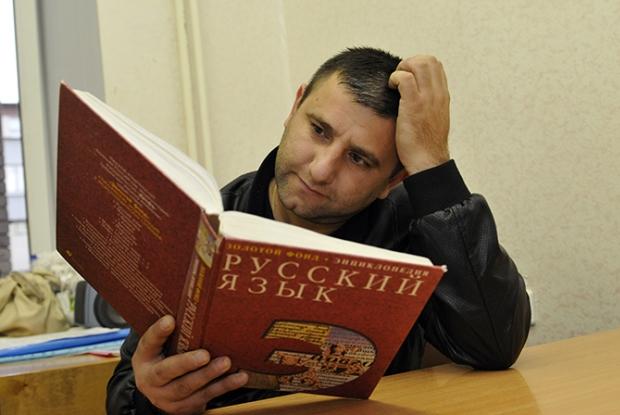 Мигранты учат русский язык