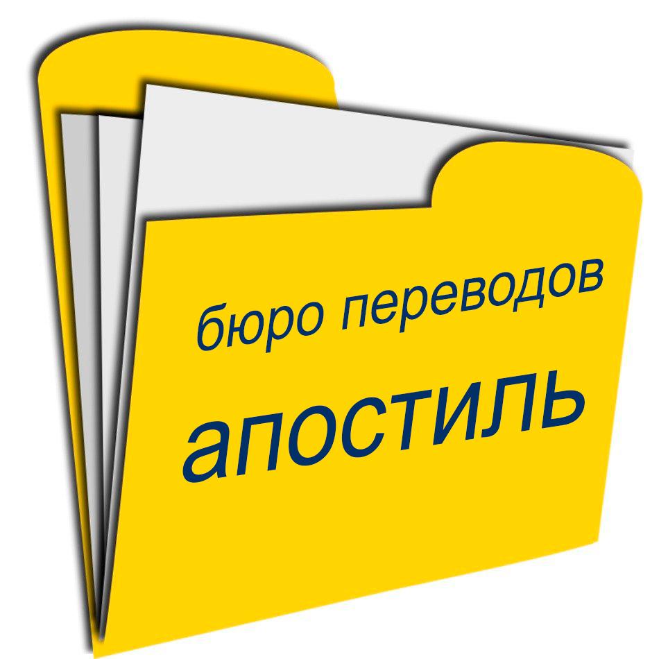 Полный комплекс бюро переводов и апостиль
