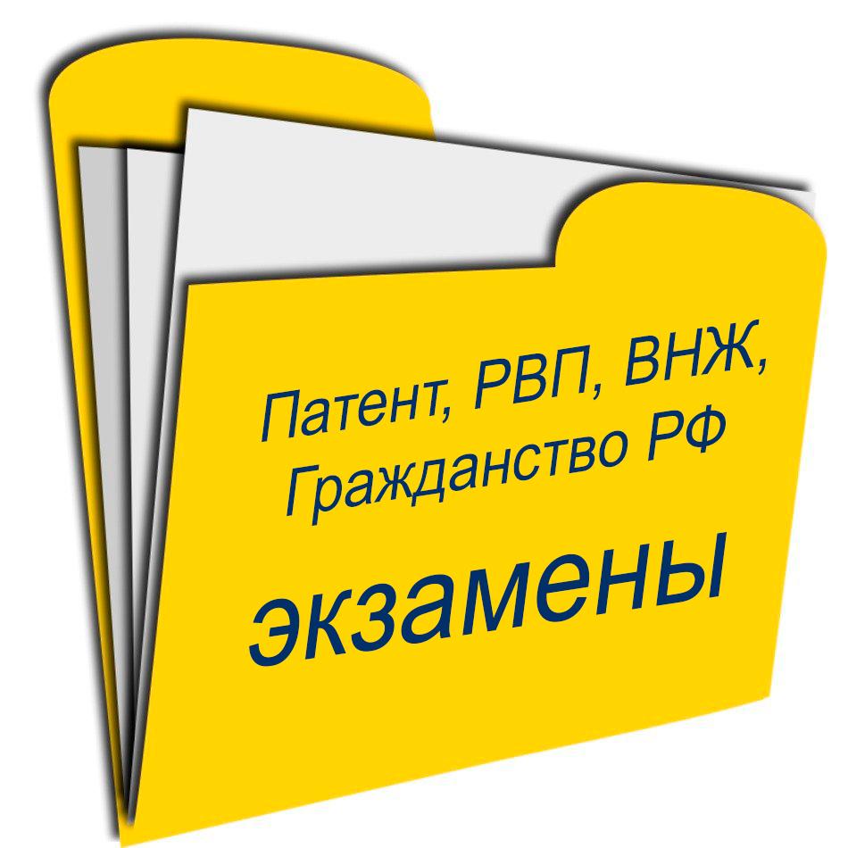 Экзамены на патент, РВП, ВНЖ, Гражданство РФ