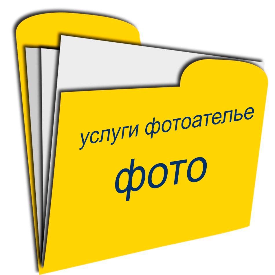 Полный комплекс услуг фото на документы