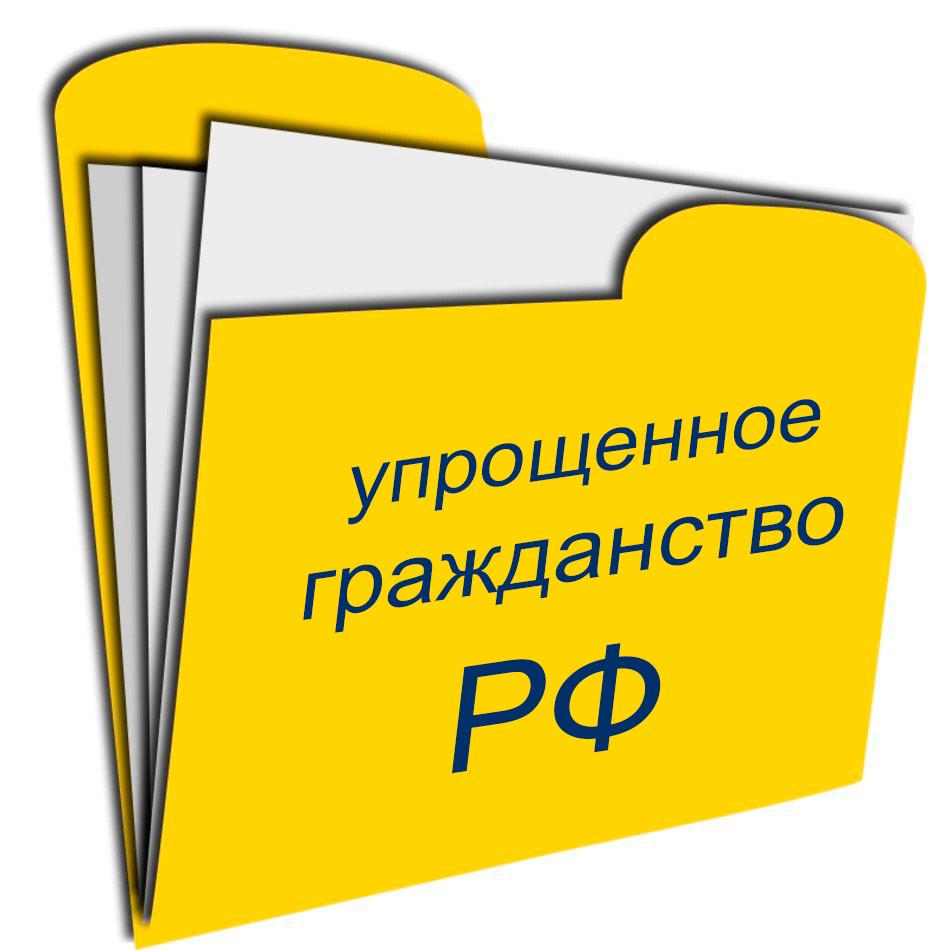 Упрощенные процедуры получения гражданства РФ