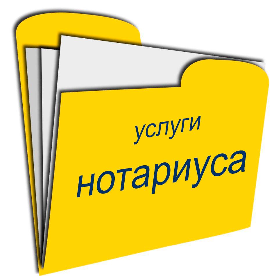 Услуги нотариальной конторы и заверения документов