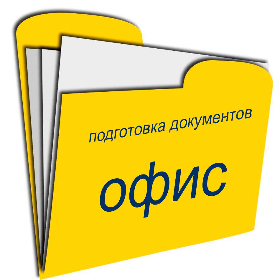 Полный комплекс канцелярских услуг: ксерокопии, заполнение, распечатка
